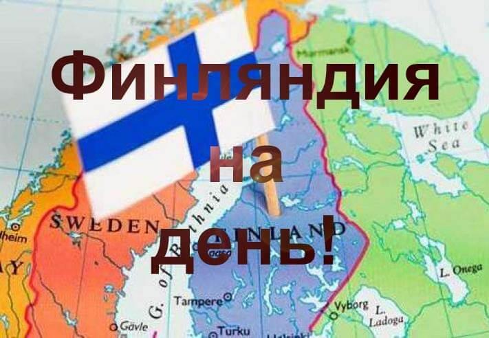 финляндия на день